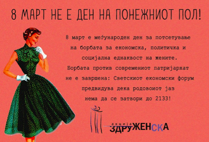 Macedonian International Women's Day Poster (Flamingo Group)